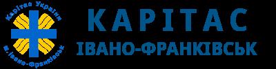 Карітас Івано-Франківськ - благодійний фонд